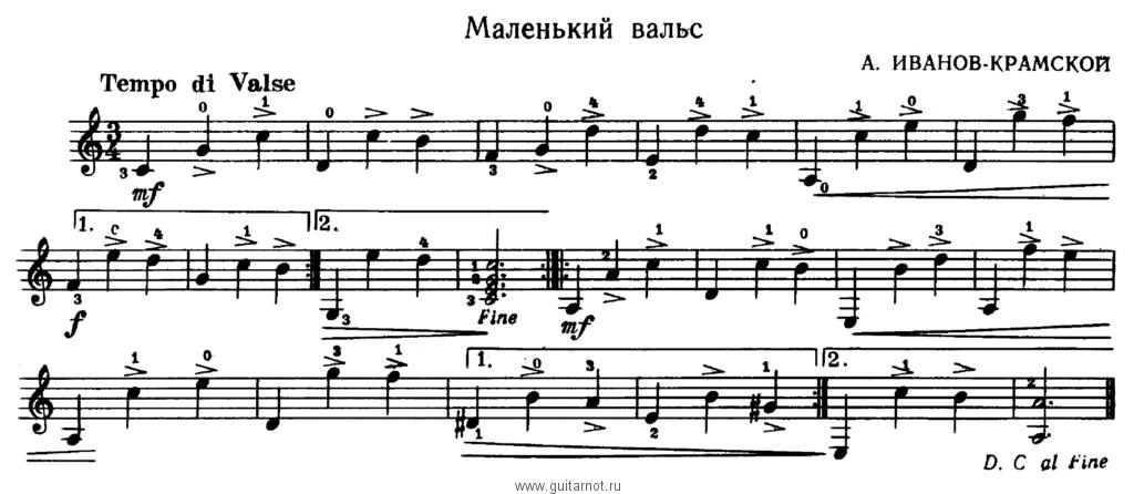 Маленький вальс А. Иванов- Крамской