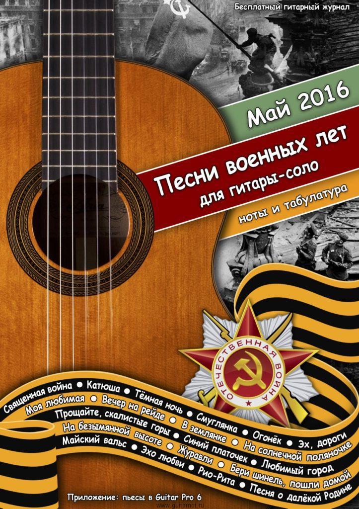 Песни военных лет 2016